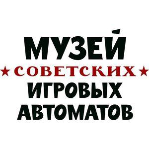 Museum of Soviet Arcade Machines  (St. Petersburg)
